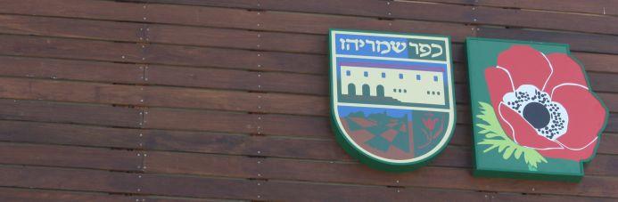 מרכז כלנית