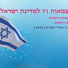 ערב עצמאות ה- 71 של מדינת ישראל