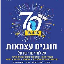 ערב עצמאות ה- 70 של מדינת ישראל